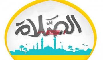 مواقيت الصلاه اليوم الجمعة 2021/5/7 الثالث والعشرون من رمضان في القاهرة