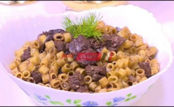 طريقة عمل المكرونة المحمرة بكبد الدجاج لطبق شهى على مائدة الإفطار فى رمضان 2021 على طريقة الشيف سارة عبد السلام