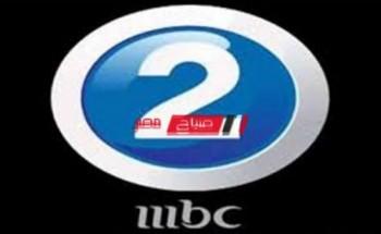تردد قناة ام بي سي تو mbc2 بعد التحديث الجديد لضبط الاشارة على النايل سات