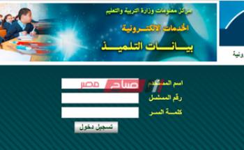 تعرف على خطوات تسجيل بيانات التلميذ عبر بوابة وزارة التربية والتعليم