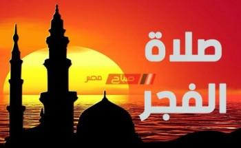 تعرف على موعد اذان الفجر اليوم السادس والعشرين من شهر رمضان 2021