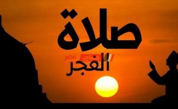 تعرف على موعد اذان الفجر اليوم الثالث والعشرين من شهر رمضان 2021