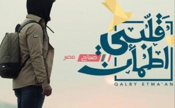 ضبط تردد قناة أبو ظبي دراما الجديد 2021 لمتابعة برنامج قلبي اطمأن