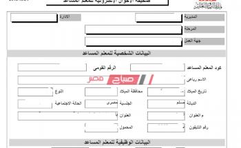 بالخطوات طباعة صحيفة احوال معلم , بيانات المعلم عبر البوابة الإلكترونية