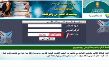 طباعة صحيفة أحوال المعلم الإلكترونية بيانات المعلم عبر موقع وزارة التربية والتعليم