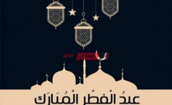 موعد حلول عيد الفطر المبارك 2021..واول أيام الإجازة