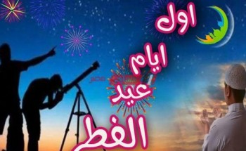 تعرف على موعد إنتهاء شهر رمضان وموعد أول أيام عيد الفطر المبارك
