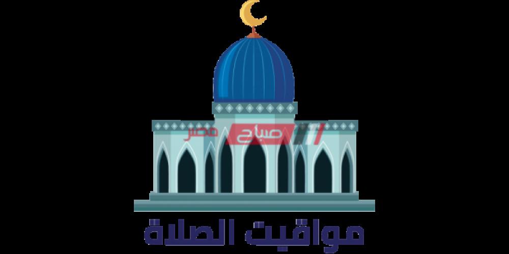 مواقيت الصلاة اليوم الأثنين 20-9-2021 في محافظة الإسكندرية