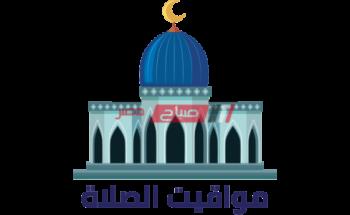مواقيت الصلاه اليوم الاربعاء2021/5/5 الثالث والعشرون من رمضان في القاهرة