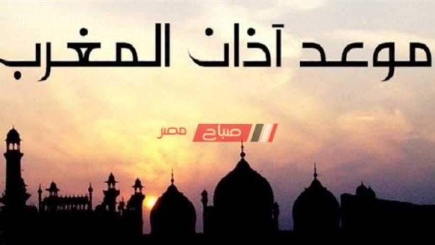 موعد أذان المغرب اليوم الأثنين 12-7-2021 في الإسكندرية ثاني أيام العشر الأوائل من ذي الحجة