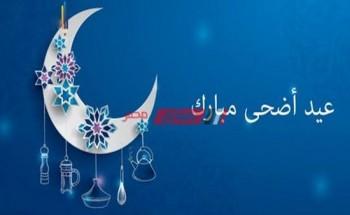 تعرف علي موعد عيد الأضحى 2021 في مصر والسعودية