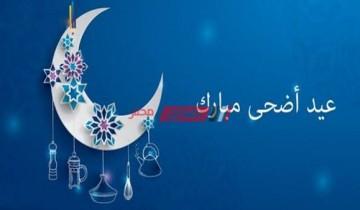 تعرف علي موعد عيد الأضحى 2021 فلكيا في مصر