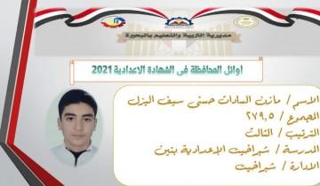 أسماء أوائل الشهادة الاعدادية محافظة البحيرة الترم الثاني 2021