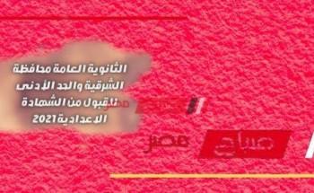 الثانوية العامة محافظة الشرقية والحد الأدنى للقبول من الشهادة الاعدادية 2021