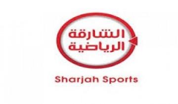 التردد الجديد لقناة الشارقة الرياضية الجديد 2021