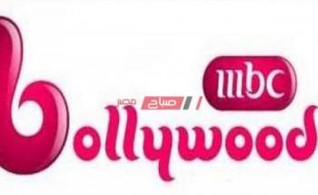 تردد قناة ام بي سي بوليود الحديثة 2021