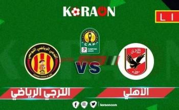 مشاهدة مباراة الأهلي والترجي بث مباشر دوري أبطال أفريقيا