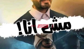 الفنان تامر حسني يطرح برومو فيلم مش أنا