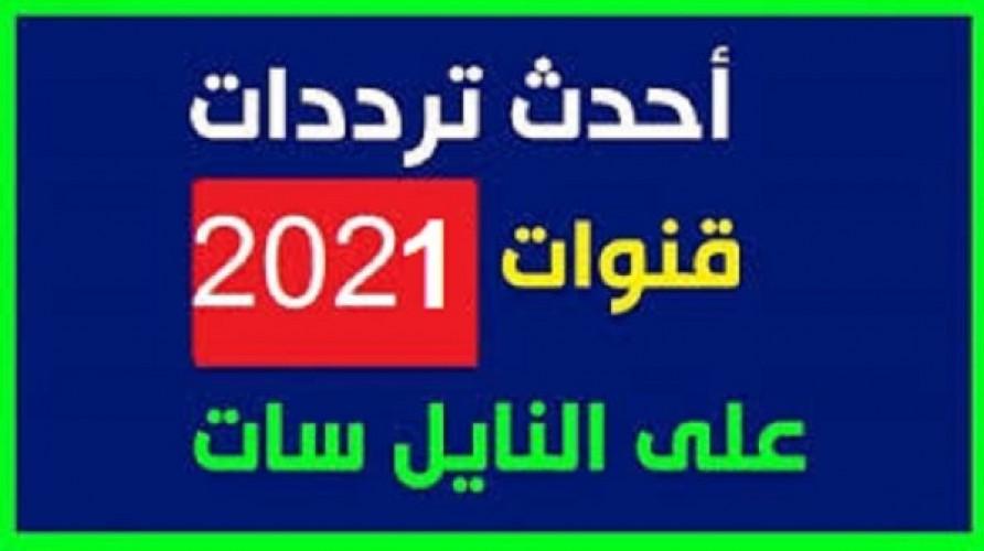 جميع الترددات الجديدة للقنوات على النايل سات يونيو 2021