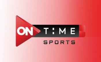 تردد قناة أون تايم سبورت 1 الناقلة لمباراة منتخب مصر الأولمبي وجنوب افريقيا
