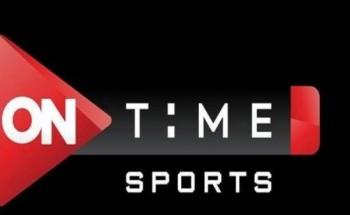 تحديث تردد قناة أون تايم سبورت 1 الناقلة لمباراة منتخب مصر الأولمبي وجنوب افريقيا