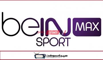 ضبط تردد قناة بين سبورت ماكس اتنين bein Sports HD 2 Max على القمر الصناعي عرب سات
