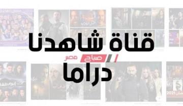 تردد قناة شاهدنا دراما الجديد Shahidna على النايل سات.. أحدث المسلسلات بدون فواصل