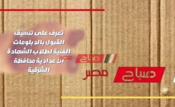 تعرف على تنسيق القبول بالدبلومات الفنية لطلاب الشهادة الاعدادية محافظة الشرقية