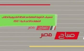 تنسيق الثانوية العامة محافظة القليوبية لطلاب الشهادة الاعدادية 2021