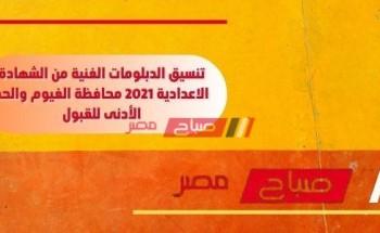 تنسيق الدبلومات الفنية من الشهادة الاعدادية 2021 محافظة الفيوم والحد الأدنى للقبول