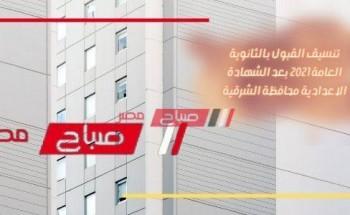 تنسيق القبول بالثانوية العامة 2021 بعد الشهادة الاعدادية محافظة الشرقية