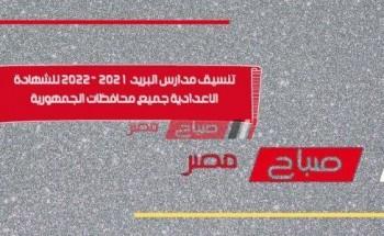 تنسيق مدارس البريد 2021 -2022 للشهادة الاعدادية جميع محافظات الجمهورية