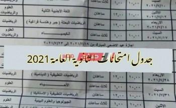 ننشر جدول امتحانات الثانوية العامة 2021 رسمياً من وزارة التربية والتعليم