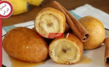 طريقة عمل حلوى الموز المقلى بالدقيق بخطوات سهلة وبسيطة من المطبخ التركى