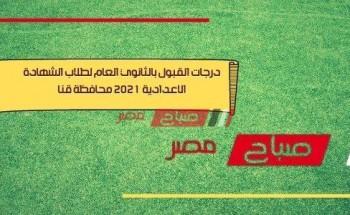 درجات القبول بالثانوي العام لطلاب الشهادة الاعدادية 2021 محافظة قنا