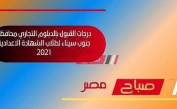درجات القبول بالدبلوم التجاري محافظة جنوب سيناء لطلاب الشهادة الاعدادية 2021