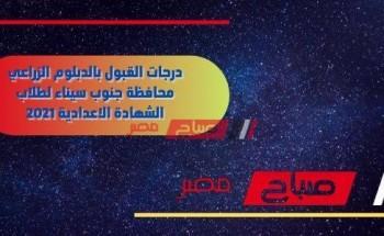 درجات القبول بالدبلوم الزراعي محافظة جنوب سيناء لطلاب الشهادة الاعدادية 2021