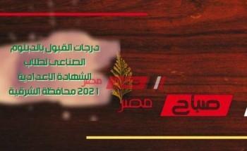 درجات القبول بالدبلوم الصناعي لطلاب الشهادة الاعدادية 2021 محافظة الشرقية