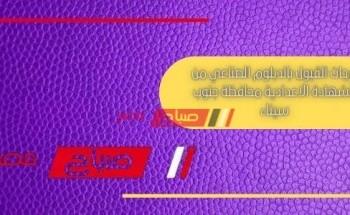 درجات القبول بالدبلوم الصناعي من الشهادة الاعدادية محافظة جنوب سيناء