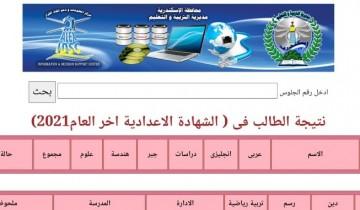 رابط شغال نتيجة الشهادة الإعدادية محافظة الإسكندرية الترم الثاني 2021