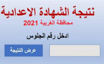 رابط نتيجه الشهاده الاعداديه برقم الجلوس محافظة الغربية الترم الثاني 2021