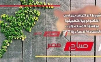 شروط الالتحاق بمدارس التكنولوجيا التطبيقية محافظة المنيا لطلاب الشهادة الاعدادية 2021