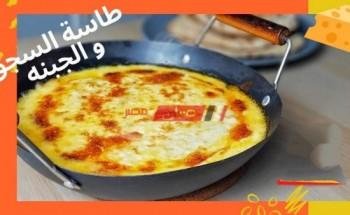 طريقة عمل طاسة السجق بصوص الجبنة وميكس الجبن كالمطاعم على طريقة الشيف فاطمة ابو حاتى