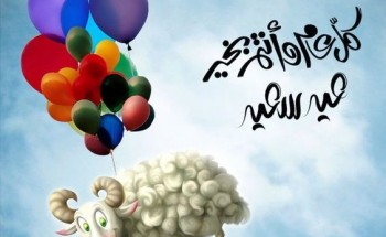 موعد أول أيام عيد الأضحى 2021 في مصر والسعودية