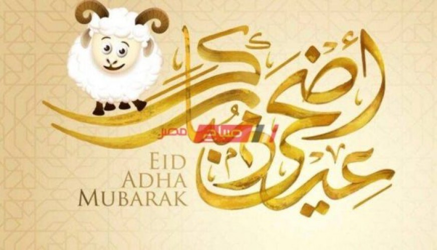 تعرف على موعد عيد الاضحي 2021-1442 في مصر والسعودية