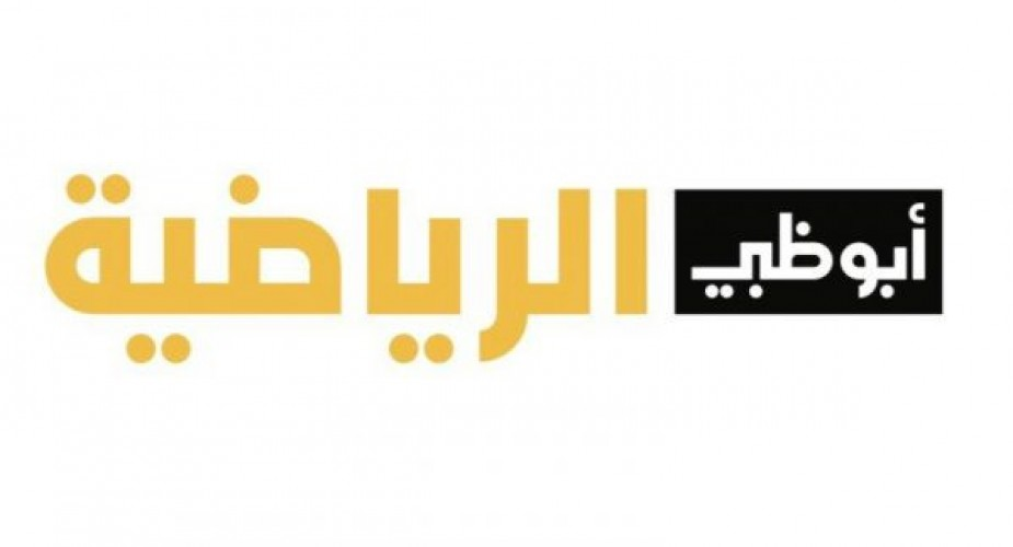 """اضبط تردد قناة أبو ظبي الرياضية يونيو 2021″Abu Dhabi Sport HD """"على النايل سات"""