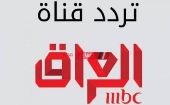 التردد الحديث لتردد قناة إم بي سي Mbc العراق بإشارة واضحة