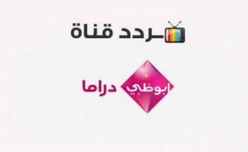 التردد الحديث لقناة أبو ظبي دراما 2021