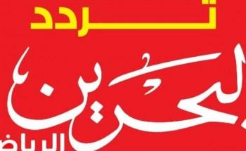 التردد الجديد للقنوات البحرينية 2021 على النايل سات