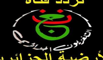 أحدث تردد لقناة الجزائرية الثالثة 2021 Algerie 3 TV على النايل سات